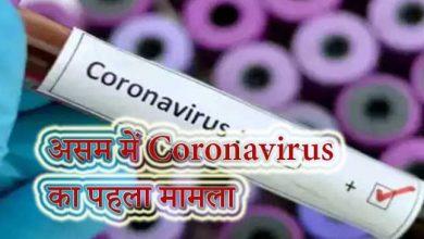 Photo of असम के जोरहट में Coronavirus का पहला मामला आया सामने