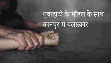 Photo of असम: गुवाहाटी की मॉडल से कानपुर में बलात्कार