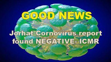 Photo of असम: कोरोना वायरस Coronavirus संदिग्ध बच्ची की रिपोर्ट निगेटिव