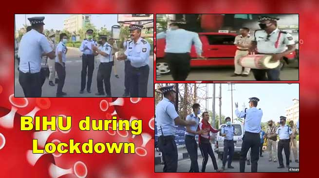 असम: Lockdown के दौरान बिहू मनाते पुलिकर्मी