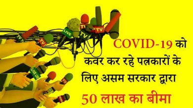 Photo of COVID-19 को कवर कर रहे पत्रकारों के लिए असम सरकार द्वारा 50 लाख का बीमा कवर