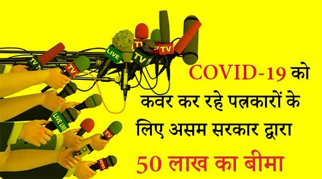 COVID-19 को कवर कर रहे पत्रकारों के लिए असम सरकार द्वारा 50 लाख का बीमा