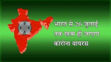 Photo of भारत से 26 जुलाई तक खत्म हो जाएगा कोरोना वायरस- रिसर्च में दावा