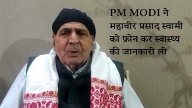 Photo of PM MODI ने महावीर प्रसाद स्वामी को फ़ोन कर स्वास्थ्य कीजानकारी ली