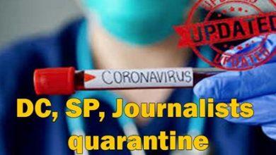 Photo of असम: मोरीगांव के DC, SP और कुछ पत्रकार हुए क्वारंटीन quarantine