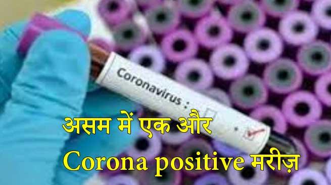 असम में मिला एक और Corona positive मरीज़