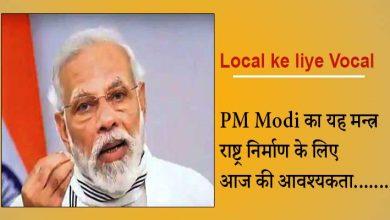 Photo of Local ke liye Vocal : PM Modi का यह मन्त्र राष्ट्र निर्माण के लिए आज की आवश्यकता…….