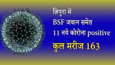 Photo of त्रिपुरा: बीएसएफ BSF जवान समेत 11 नये कोरोना संक्रमित, कुल मरीज 163