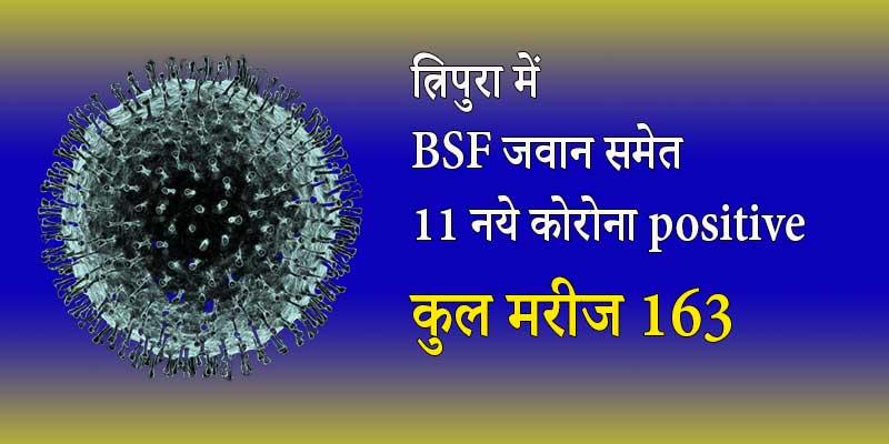 त्रिपुरा: बीएसएफ BSF जवान समेत 11 नये कोरोना संक्रमित, कुल मरीज 163